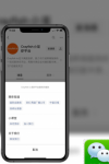 Customising your WeChat Official Account Settings