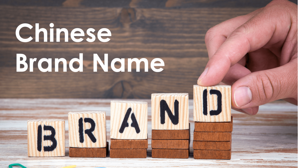 Chinese Brand Name Creation with Trademark Screening